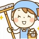 年末大掃除の順番はどのように?コツや裏技はありますか?