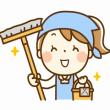 大掃除 計画 立て方